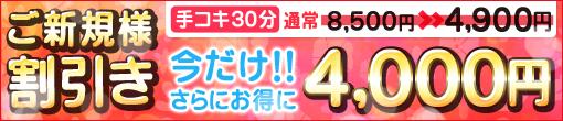 ◆ご新規様限定割引◆都内TOPクラスの女の子が多数在籍!  新橋みるみる最安値4000円からで遊べちゃいます!