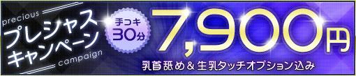 ≪当店一番人気!≫☆プレシャスキャンペーン☆