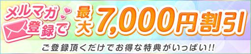 【メルマガ登録で最大7,000円割引!!】登録しなきゃ絶対に損!!