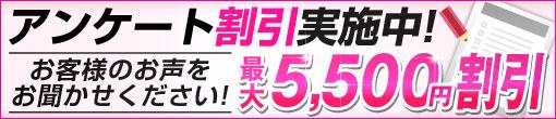 ▼他キャンペーン併用で最大5500円OFF!  お答え頂いてお得に、ご利用下さいませ!♪
