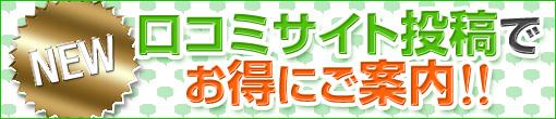 ★クチコミサイト投稿割引★