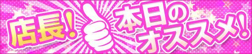 リピート確定!!童顔Gカップ美少女入店!!