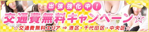 ★交通費無料キャンペーン★出張強化中!