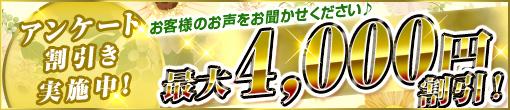 ▼他キャンペーン併用で最大4000円OFF! お答え頂いてお得に、ご利用下さいませ!♪