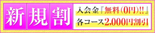 ☆ご新規様限定キャンペーン☆