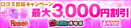 ◆口コミ割引◆「口コミ」サイトに投稿して最大3000円割引♪